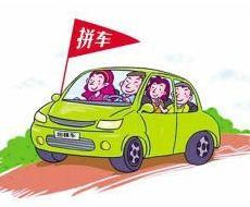 济源到郑州拼车服务的车队回来了