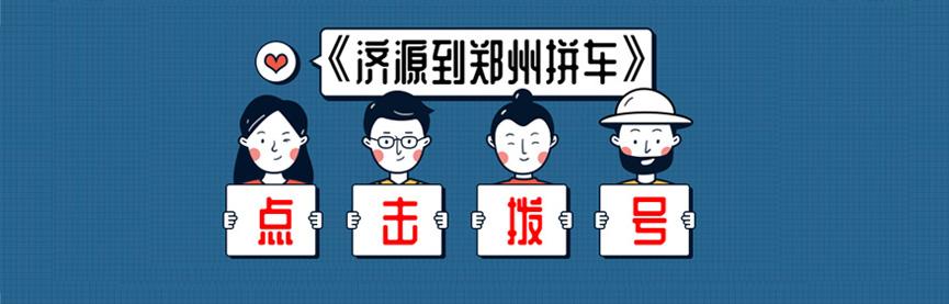 【点击拨打电话】济源到郑州拼车,郑州到济源拼车,点击图片拨打电话预约