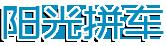 济源到郑州拼车电话:18939147770|郑州到济源拼车|